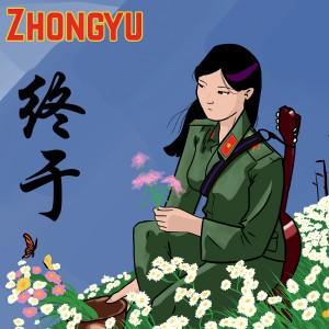 zhongyu[18802]
